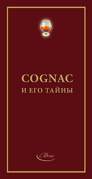 COGNAC И ЕГО ТАЙНЫ